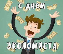 Прикольная картинка на день экономиста! Открытка!