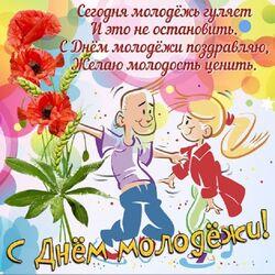 Прикольная картинка с днём молодёжи в России! Открытка с молодёжью и с красивым пожеланием! С 27 июня!