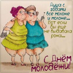 Прикольная открытка с бабушками на день молодёжи!