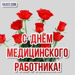 Розы на день медицинского работника! Картинка, открытка!