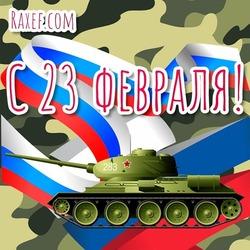 С 23 февраля! Картинка с танком Т-34! Танк Т-34!