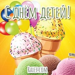 С Днём детей и с первым днём лета!!! Картинка, открытка!