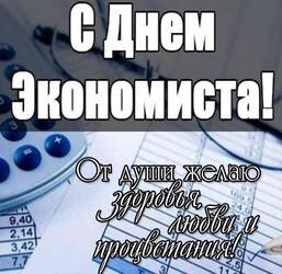 С днём экономиста! Красивая открытка с поздравительной надписью!