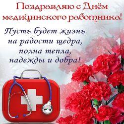 С днем медицинского работника! Открытка! Лучшие поздравления с днем медицинского работника здесь!