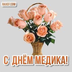 С днём медика, друзья! С праздником! Открытка! Красивая картинка с оранжевыми розами! Красивущие розы для врача или медсестры, акушерки, фельдшера!