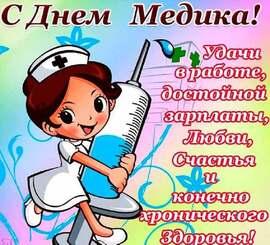 С днём медика! Открытка для героев и героинь! Поздравляю от души всех врачей и медперсонал! Что бы мы без вас делали???
