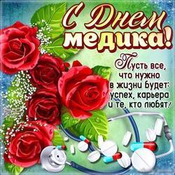 С днём медика! Открытка! Картинка с розами для дорогого медика!