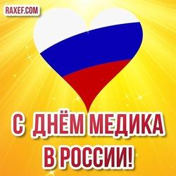 С днём медика в России! День медработника России! Открытка, картинка!