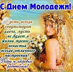 С днем молодежи, друзья! Картинка, открытка!