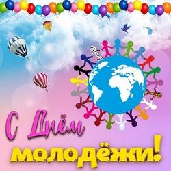 С днём молодёжи! Картинка, открытка с воздушными шариками!