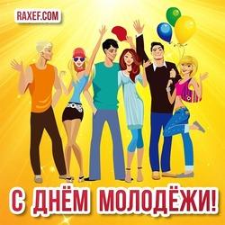 С Днём молодёжи России поздравляю всех молодых людей. Картинки, открытка!