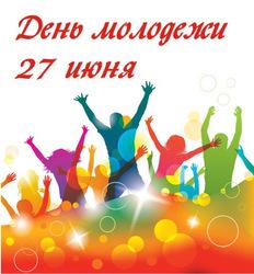 С Днём Молодежи! С 27 июня! С днём молодёжи в России! Картинка, открытка!