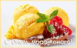 С Днём Мороженого! Жаркий день! Охлаждаемся!