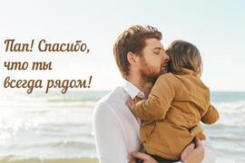 С днём Отца! Открытка любимому папочке от дочки! Картинка, поздравление папе от дочки!