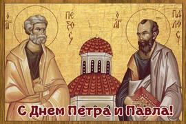 С днём Петра и Павла! Картинка, открытка со святыми апостолами!