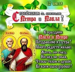 С днём Петра и Павла! Картинка! Открытка! Зеленая!