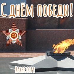 С днём победы! Картинка, открытка с вечным огнём и звездой победы!