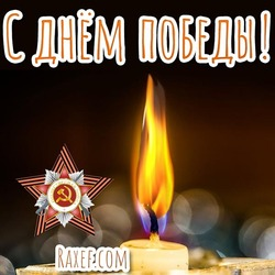 С ДНЁМ ПОБЕДЫ! Картинка! Открытка! Свеча горит! Звезда победы!