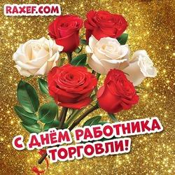 С днём работника торговли!!! Картинка, открытка с розами красными и белыми на золотом фоне!