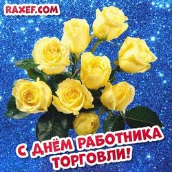 С ДНЁМ РАБОТНИКА ТОРГОВЛИ! Открытка! Картинка! Жёлтые розы на синем фоне с красивой надписью!