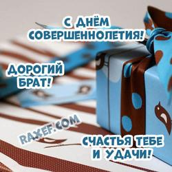 С Днём совершеннолетия! Брату! Поздравление с днем рождения брату! Открытка. Картинка с подарком.