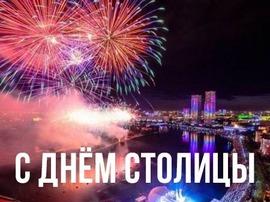 С днём столицы! Картинка, открытка! День столицы РК! Нур-Султан, с праздником! Добро пожаловать на праздник в столицу!