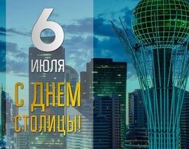 С Днём Столицы Казахстана! Открытка! Картинка! Очень красивое поздравление! Поздравляю Вас с Днём Столицы Казахстана!