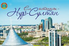 С днем столицы! Нур-Султан! Картинка, открытка! День столицы Казахстана!