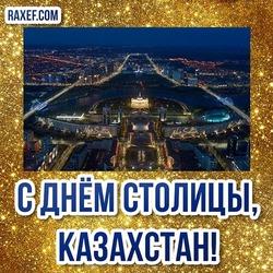 С днём столицы! Открытка красивая! Картинка на день столицы Казахстана! 6 июля - значимый для всех нас праздник! День столицы - Нур-Султан!