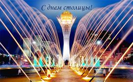 С днём столицы РК! Открытка! Картинка! С днём рождения, Нур-Султан! Наша столица именинница! Поздравляю жителей города Нур-Султан и всех казахстанцев...