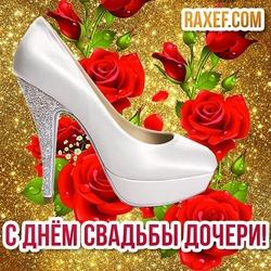 С днём свадьбы дочери! Открытка маме невесты! Красивая открытка с туфлёй и красными розами! Картинка для мамы невесты!