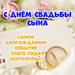 С днём свадьбы сына! Поздравление маме жениха на свадьбу! Картинка! Открытка! Скачать бесплатно поздравление на свадьбу!