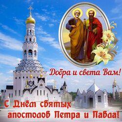 С днём святых апостолов Петра и Павла! Картинка, открытка к 12 июля!