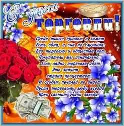 С Днём торговли! Праздник! Открытка! Картинка на день торговли с красными розами и блестками!