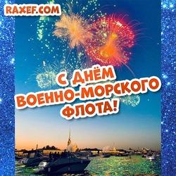 С днём военно-морского флота РФ! Картинка красивая! Открытка с фейерверком, морем и кораблями!