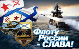 С днём военно-морского флота России! Флоту России слава! Картинка, открытка с флагами и морем!