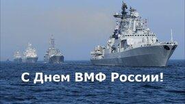 С Днём Военно-Морского Флота!!! Всем причастным успехов на службе!!! Картинка, открытка!