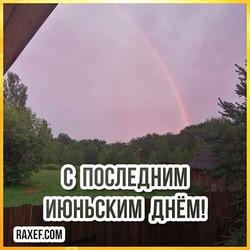 С последним июньским днём! Картинка, открытка с радугой!