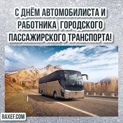С праздником «Днём автомобилиста и водителя городского пассажирского транспорта»! Картинка! Открытка!