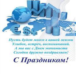 С праздником! С днём экономиста! Открытка, картинка с поздравительной речью!