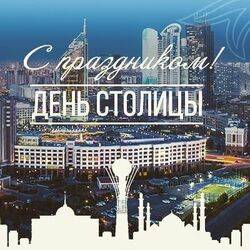 С праздником! С днём рождения столицы Казахстана! Картинка, открытка!