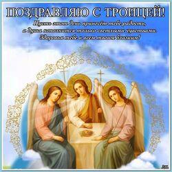 С праздником! С Троицей! Троица открытка, картинка! Скачать картинку с ангелами на Троицу!
