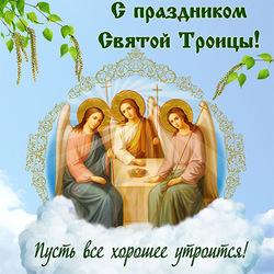 С праздником Святой живоначальной Троицы, друзья!!! Мира и добра!
