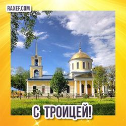 С праздником Святой Троицы всех православных! Собор Успения Пресвятой Богородицы в Зубцове Тверской области!