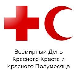 С Праздником вас, друзья! Международный День Красного Креста и Красного полумесяца! Картинка! Открытка!