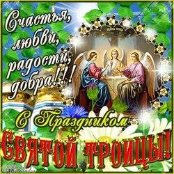 С Троицей! Картинка с ангелами!