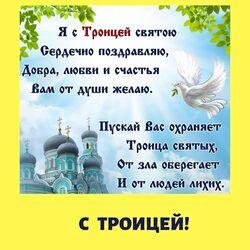 С ТРОИЦЕЙ ВСЕХ!!! Картинка, открытка на Троицу!