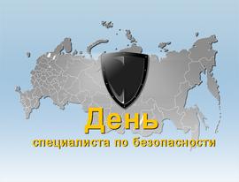 Сегодня 12 ноября! Праздник! День специалиста по безопасности! В этот день поздравляем всех специалистов, чья деятельность связана с безопасностью!