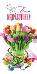 Сегодня День Медика. Картинка, открытка с розами! Скачать!
