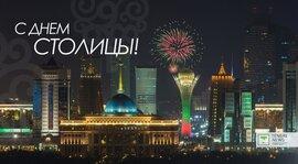 Сегодня день нашей столицы - Нур-Султан! Картинка, открытка на день столицы! Открытка с днем столицы Казахстана!